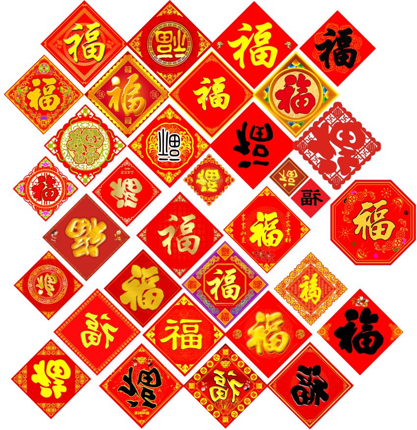 Chữ Phúc PNG dùng trong thiết kế thiệp - ngày lễ CorelDRAW